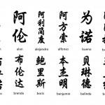 nombres en chino