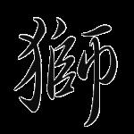 Leon en chino