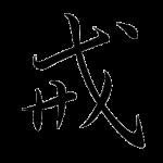 Disciplina en chino