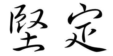 Simbolo De La Perseverancia En Chino