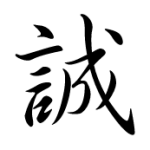 Sinceridad en chino